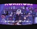 ロキ / 浦島坂田船 【合わせてみた】