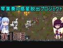 琴葉葵の惑星脱出プロジェクト 第15話【RimWorld実況】
