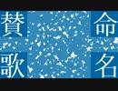 【キヨテル参観日】命名賛歌【オリジナル/氷山キヨテル/猫村いろは】