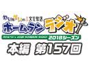 【第157回】れい&ゆいの文化放送ホームランラジオ!