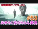 【サイコブレイク2】おきらく女だらりん実況【#53】