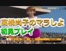 「高橋尚子のマラソンしようよ!」をしようよ!~1年目~part4【マラソン版サカつく】