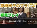 「高橋尚子のマラソンしようよ!」をしようよ!~1年目~part5【マラソン版サカつく】