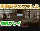 「高橋尚子のマラソンしようよ!」をしようよ!~1年目~part6【マラソン版サカつく】