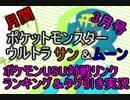 【ポケモンUSM】月間 ポケモンUSM対戦リンク ランキング[2018]3月号&タグ引き実況(おまけ)