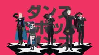 【MMD刀剣乱舞】ダンスロボットダンス【長船派】