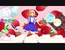[東方MMD]アリス「ストロベリー☆」1080p