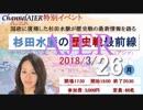 『特番:チャンネルAJER特別セミナー 杉田水脈の歴史戦最前線②』杉田水脈 AJER2018.4.10(x)