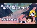 【The Long Dark 】ゆっくり侵入者プレイ 死ぬまで生きろ! 15日目