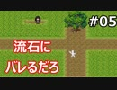 #05_ガバガバかくれんぼ【怪異症候群】