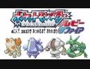 【4人旅】ポケモン ルビサファ383匹集めるまで終われない旅 Part37