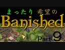 【ゆっくり実況】 まったり希望のBanished Part 9 【日本語化】