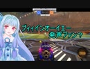 異物を仕込まれた茜のロケットリーグ 10  【琴葉茜・葵実況プレイ】 thumbnail