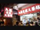 ピカピカ!香港のすごく明るい薬局【小斎直也ワールド】