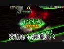 艦これアーケード 戦闘技術動画20 戦艦棲姫戦