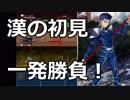 【初見】RUN RUN LANCER 一発勝負!+α【実況プレイ】