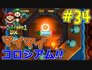 【マリオ&ルイージRPG1 DX】ブラザーアクションRPGを実況プレイ!!【Part34】