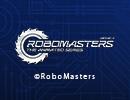 ロボマスターズ Episode1