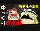 【ゆっくり虐漫画】春まえの悪夢