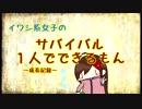 【7days to die】イワシ系女子のサバイバル1人でできるもん。Part1