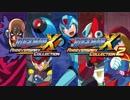 PS4/Nintendo Switch『ロックマンX アニバーサリー コレクション1+2』プロモーション映像