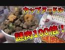 第8位:謎肉100倍のカップヌードルを作ってみた!! thumbnail
