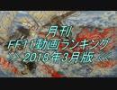 月刊 FF11動画 ランキング 2018年3月版