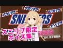 #スニリプ 双葉杏 ボイス集【全15種類】