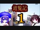 【MEKORAMA】ウナきりソシャゲ遊覧記01【東北きりたん&音街ウナ】