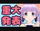 重大発表!!!と自己紹介(・8・)