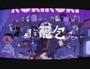 【●.*(そてつ)*.●】「ロキ」歌ってみた【ひいろ】