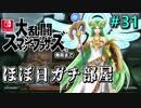 【ほぼ日刊】Switch版発売までスマブラWiiU対戦実況 #31【パルテナ】