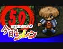 卍【実況】今日のシレン【TMTA】059