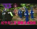 【ピクミン3 実況】枯葉系女子が潤いを求めて【探索34日目】