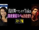《完全版》浅田舞・ワンオクTaka「深夜個室スパ&お泊まり」スクープ撮