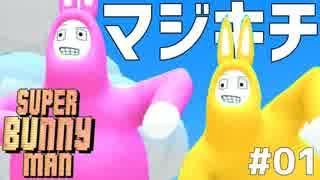 マジでぶっ飛んでるウサギのバカゲー協力実況 #01【スーパーバニーマン】