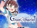【PV】宇宙からの7人組アイドルユニット!? Dear☆Starlight / Grand Chariot -グランシャリオ-