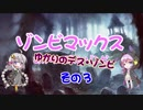 【MTG MO】ゾンビマックス ゆかりのデス・ゾンビ その3【モダン】