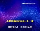 小野早稀『透明怪人1』江戸川乱歩