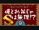 【MHW】俺とお前じゃSは無理!?Part.09【モンスターハンター:ワールド】