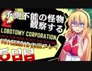 【Lobotomy_Corp】予測不能の怪物観察する5日目【VOICEROID実況プレイ】