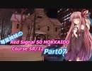 琴葉姉妹のRed Signal 50 HOKKAIDO Course 5R/12 Part07 ~赤信号50回ストップでどこまで行けるかやってみよう~
