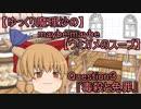 【ゆっくり魔理沙の】ウミガメのスープ QUESTION3【毒殺と免罪】