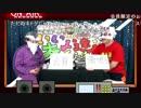 いい大人達の生ラジオ! 第14回(03/'18) 再録 part2