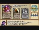 """第91位:【Hearthstone】ゆっくり事前評価する""""妖の森ウィッチウッド""""中編 thumbnail"""