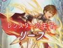 【FEヒーローズ】トラキアの世界 - レンスターの王子 リーフ特集
