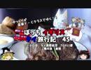 第15位:【ゆっくり】イギリス・タイ旅行記 45 タイ国際航空 ビジネスクラス機内食 thumbnail