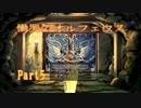 【実況プレイ】慟哭のオルフェウス -Test Version- #5