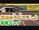 「高橋尚子のマラソンしようよ!」をしようよ!~1年目~part7【マラソン版サカつく】