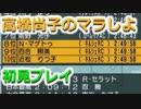 「高橋尚子のマラソンしようよ!」をしようよ!~1年目~part8【マラソン版サカつく】